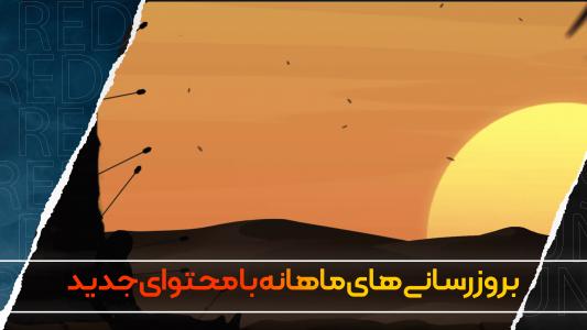 اسکرین شات بازی خورشید سرخ 6