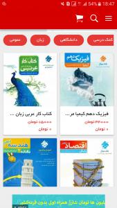 اسکرین شات برنامه فروشگاه کتاب تلکتاب 3