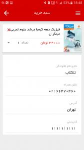 اسکرین شات برنامه فروشگاه کتاب تلکتاب 5