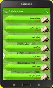 اسکرین شات برنامه همراه با شاعران 2 3