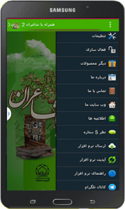 اسکرین شات برنامه همراه با شاعران 2 2
