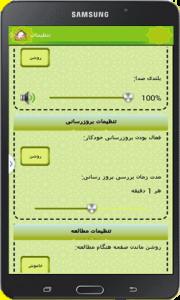 اسکرین شات برنامه همراه با شاعران 2 6