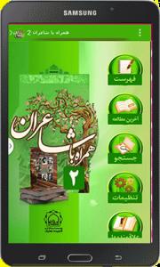 اسکرین شات برنامه همراه با شاعران 2 1