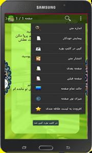 اسکرین شات برنامه همراه با شاعران 2 5