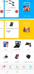 اسکرین شات برنامه فروشگاه آنلاین آنی 4200 4