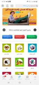 اسکرین شات برنامه فروشگاه آنلاین آنی 4200 2