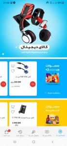 اسکرین شات برنامه فروشگاه آنلاین آنی 4200 3