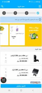 اسکرین شات برنامه فروشگاه آنلاین آنی 4200 6