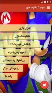 اسکرین شات بازی سونیک قارچ خور HD سگا 1