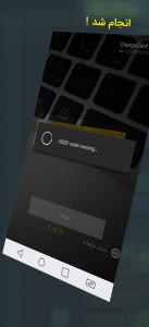 اسکرین شات برنامه ایزی شارژ(اسکن کارت شارژ) 4