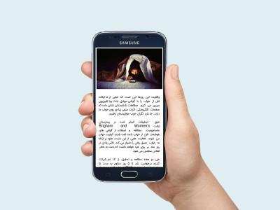 اسکرین شات برنامه محافظ مردمک (درمان بی خوابی) 2