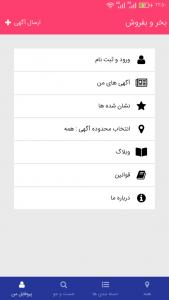 اسکرین شات برنامه بکر 4