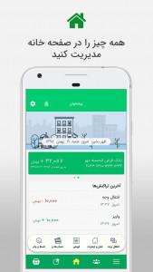 اسکرین شات برنامه همراه بانک مهر ایران (موبایل بانک Mehr) 7