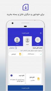 اسکرین شات برنامه همراه بانک سینا 5