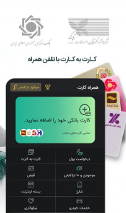 اسکرین شات برنامه همراه کارت   Hamrahcard 1
