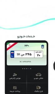 اسکرین شات برنامه همراه کارت   Hamrahcard 5
