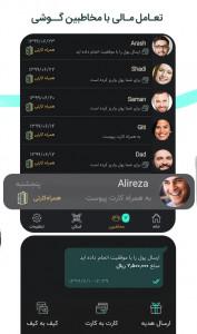 اسکرین شات برنامه همراه کارت   Hamrahcard 3
