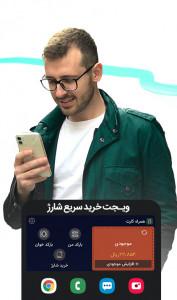 اسکرین شات برنامه همراه کارت   Hamrahcard 4