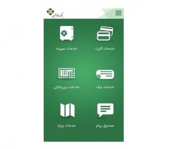 اسکرین شات برنامه همراه بانک کار آفرین 3