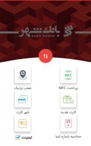 اسکرین شات برنامه همراه شهر 3