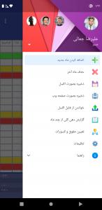 اسکرین شات برنامه محاسبه ساعات کاری 1