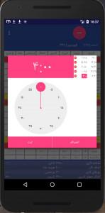 اسکرین شات برنامه محاسبه ساعات کاری 13
