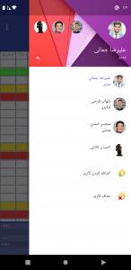 اسکرین شات برنامه محاسبه ساعات کاری 2