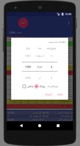 اسکرین شات برنامه محاسبه ساعات کاری 11
