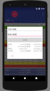 اسکرین شات برنامه محاسبه ساعات کاری 10