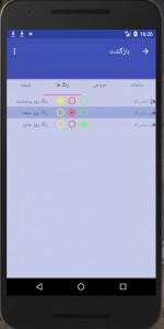 اسکرین شات برنامه محاسبه ساعات کاری 7