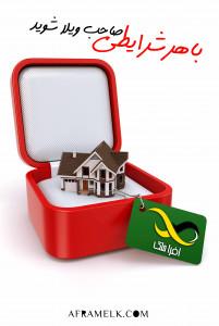 اسکرین شات برنامه افرا ملک - خرید ویلا با پول کم در شمال 7