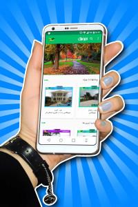 اسکرین شات برنامه افرا ملک - خرید ویلا با پول کم در شمال 4