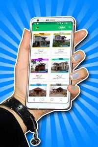 اسکرین شات برنامه افرا ملک - خرید ویلا با پول کم در شمال 3