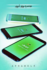 اسکرین شات برنامه افرا ملک - خرید ویلا با پول کم در شمال 2