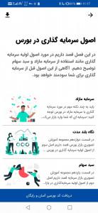 اسکرین شات برنامه آموزش رایگان بورس | کارگزاری آگاه 5