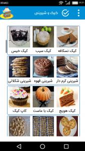 اسکرین شات برنامه کیک ، ژله و بستنی در انواع مختلف 5