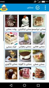 اسکرین شات برنامه کیک ، ژله و بستنی در انواع مختلف 2