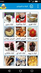 اسکرین شات برنامه کیک ، ژله و بستنی در انواع مختلف 3