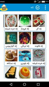 اسکرین شات برنامه کیک ، ژله و بستنی در انواع مختلف 1