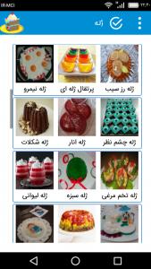 اسکرین شات برنامه کیک ، ژله و بستنی در انواع مختلف 4