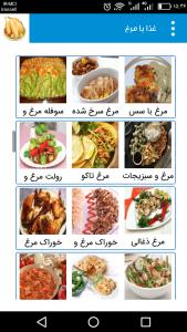 اسکرین شات برنامه انواع غذا با مرغ ، اموزش غذا با مرغ 4