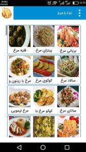 اسکرین شات برنامه انواع غذا با مرغ ، اموزش غذا با مرغ 1