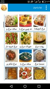 اسکرین شات برنامه انواع غذا با مرغ ، اموزش غذا با مرغ 3