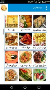 اسکرین شات برنامه انواع غذا با مرغ ، اموزش غذا با مرغ 2
