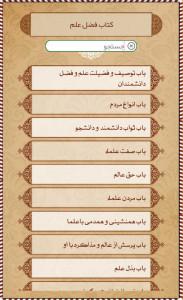 اسکرین شات برنامه دانشنامه احادیث 24