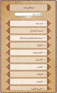 اسکرین شات برنامه دانشنامه احادیث 9