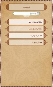 اسکرین شات برنامه دانشنامه احادیث 23