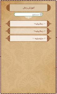 اسکرین شات برنامه دانشنامه احادیث 19