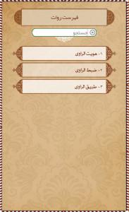 اسکرین شات برنامه دانشنامه احادیث 6