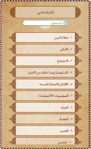 اسکرین شات برنامه دانشنامه احادیث 11